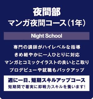 夜間部:マンガ夜間コース(1年)