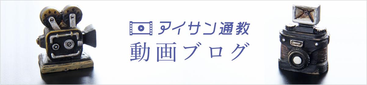 アイサン通教動画Blog