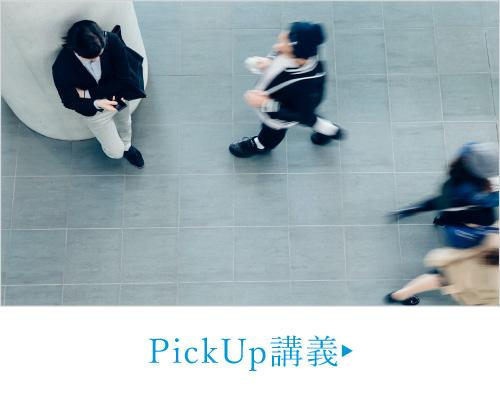 PickUp講義