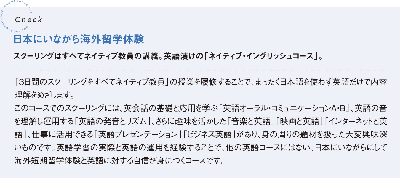 日本にいながら海外留学体験