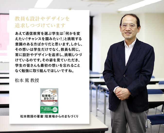 松本 篤 教員
