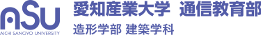 愛知産業大学通信教育部 造形学部 建築学科