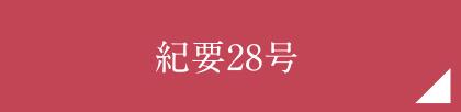 紀要28号