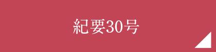 紀要30号