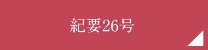 紀要26号