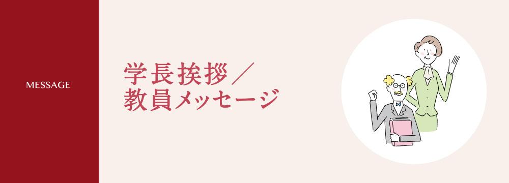 学長挨拶/教員メッセージ