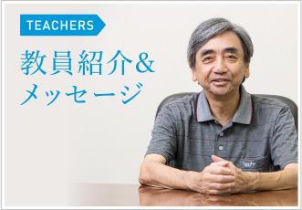 教員紹介&メッセージ