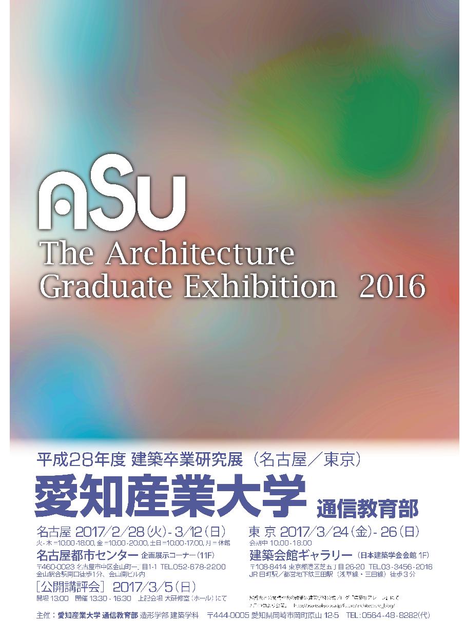 H26 建築卒業研究展