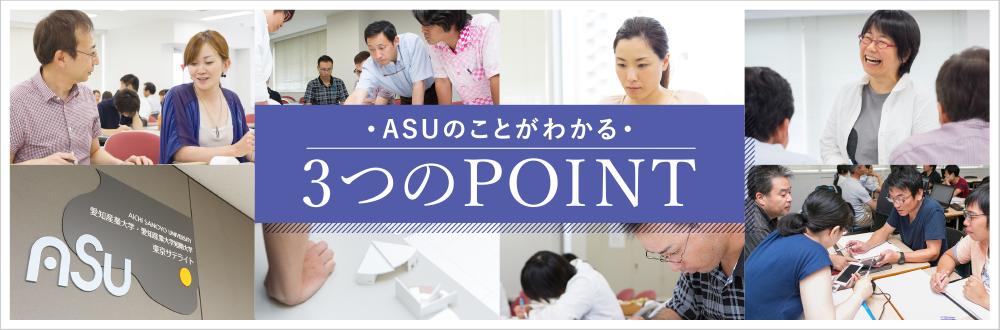 ASUのことがわかる3つのPOINT