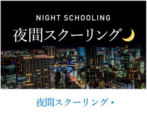 夜間スクーリング