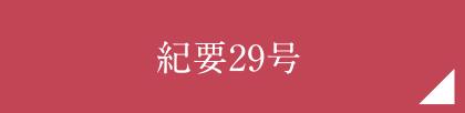 紀要29号