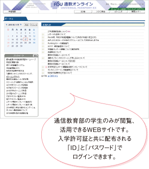 ASUオンライン