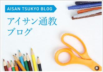 アイサン通教ブログ