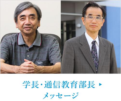 学長・通信教育部長メッセージ