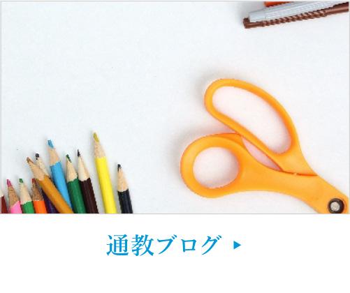 通教ブログ