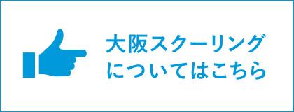 大阪スクーリング