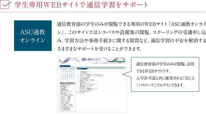 学生専用WEBサイトで通信学習をサポート