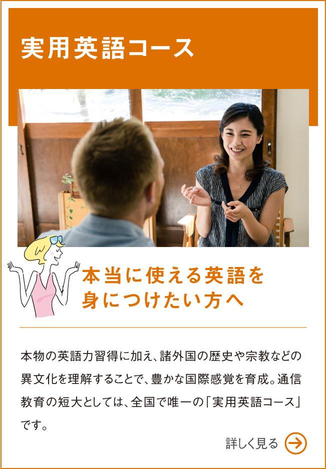 実用英語コース