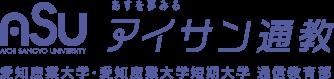 愛知産業大学・愛知産業大学短期大学 通信教育部