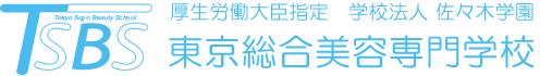 厚生労働大臣 学校法人 佐々木学園 東京総合美容専門学校