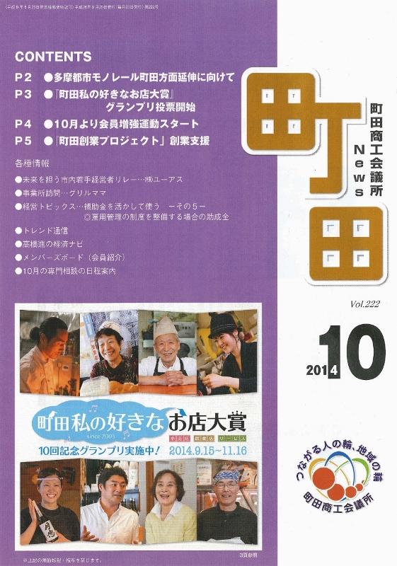 町田商工会議所NEWS10月号
