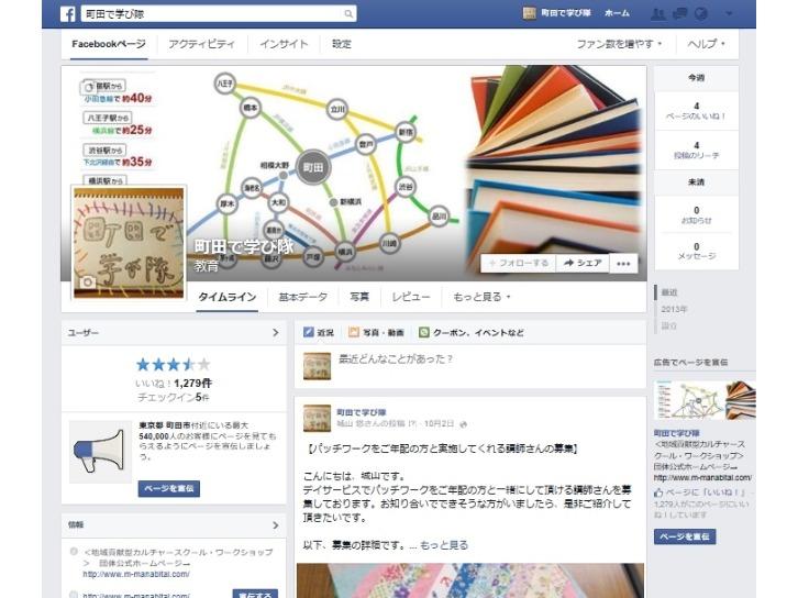 町田で学び隊 FBページ
