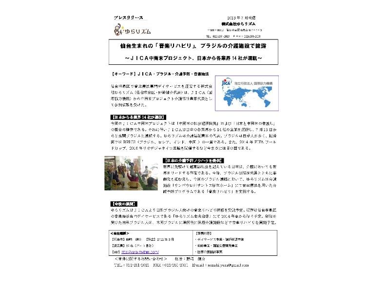 プレスリリース原稿例①