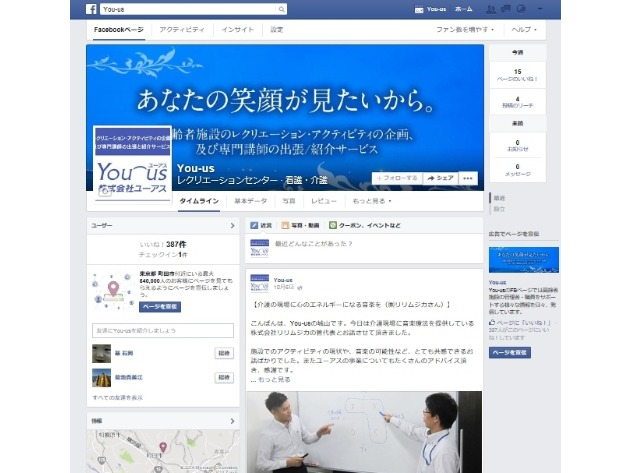株式会社ユーアス FBページ