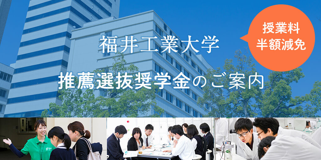 福井工業大学