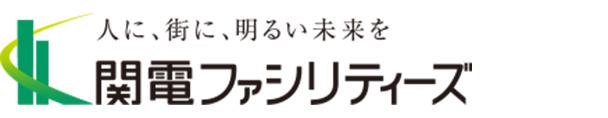 関電ファシリティーズ