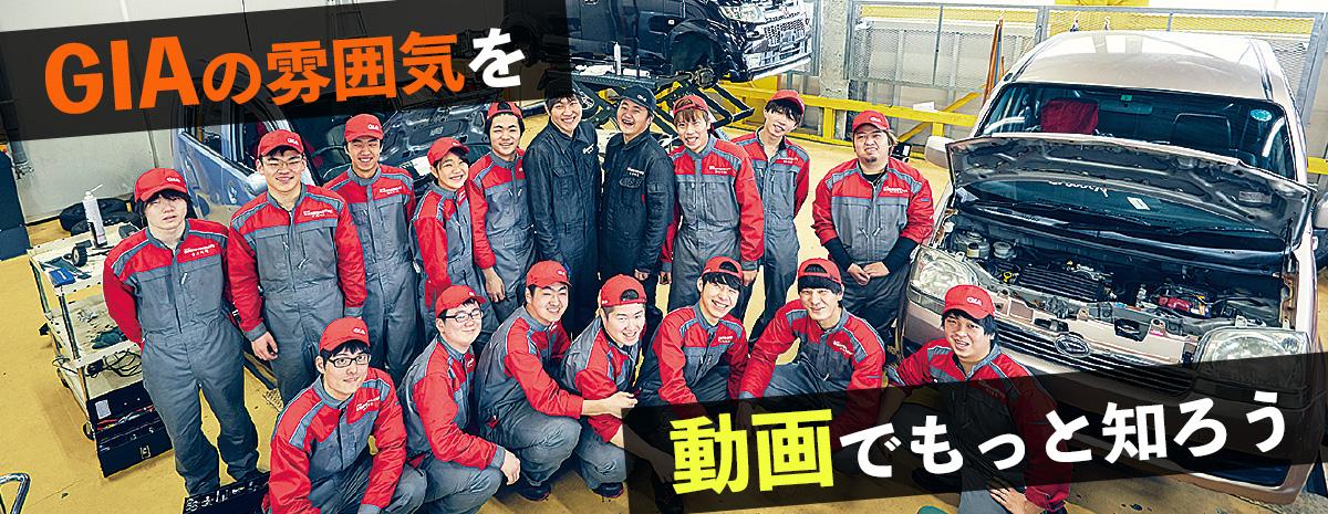 GIA 専門学校 新潟国際自動車大学校