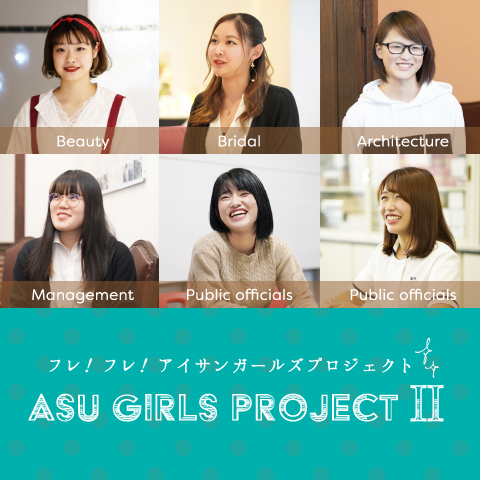 ASU GIRLS PROJECT 2