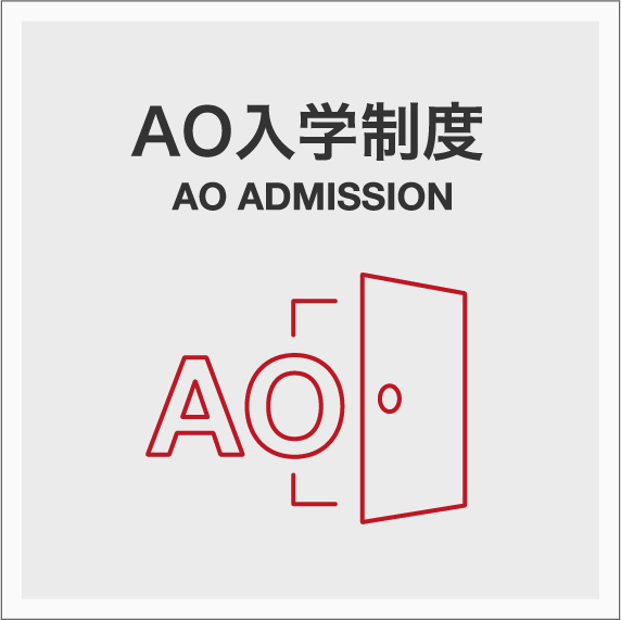 AO 入学制度