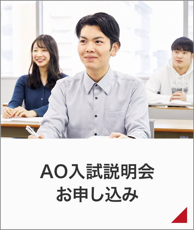 AO入試説明会 お申し込み