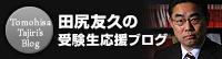 田尻ブログ