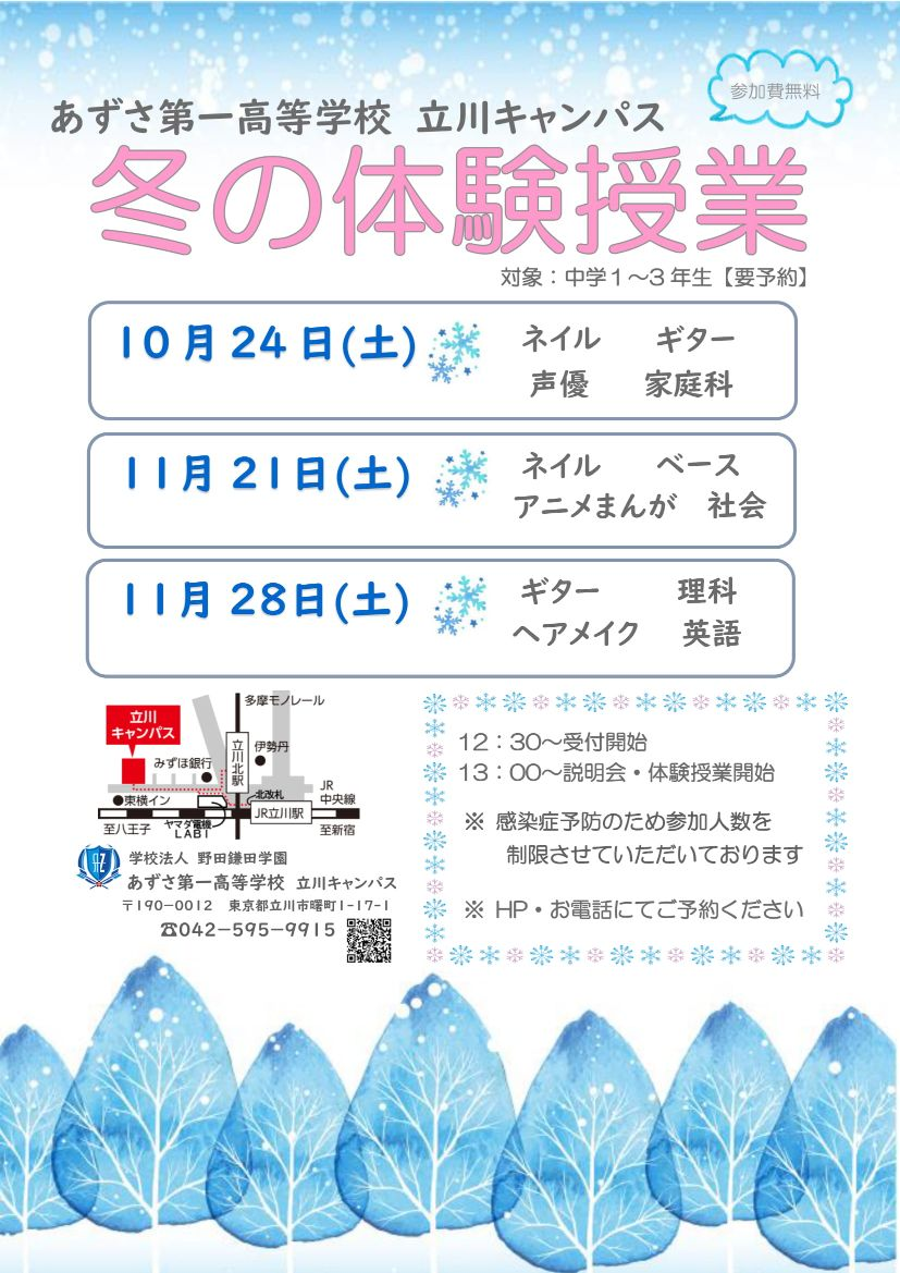 立川キャンパス 学校説明会&冬の体験授業 image1