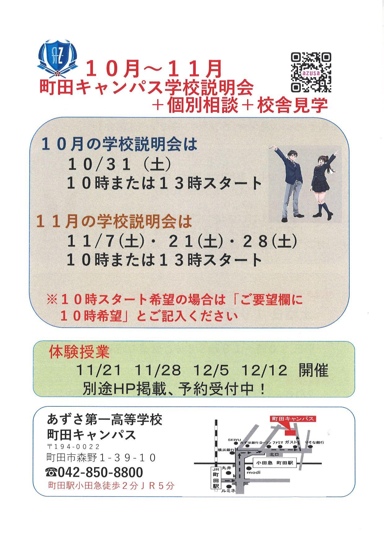 町田キャンパス 学校説明会+個別相談会 image1