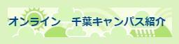 千葉キャンパス  (オンライン動画)