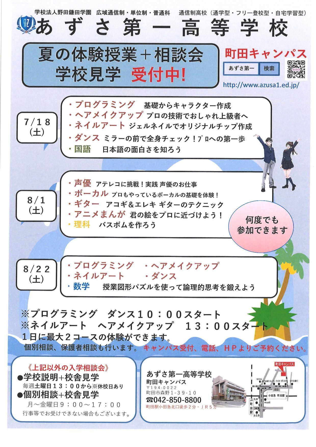 町田キャンパス 夏の体験授業 image1