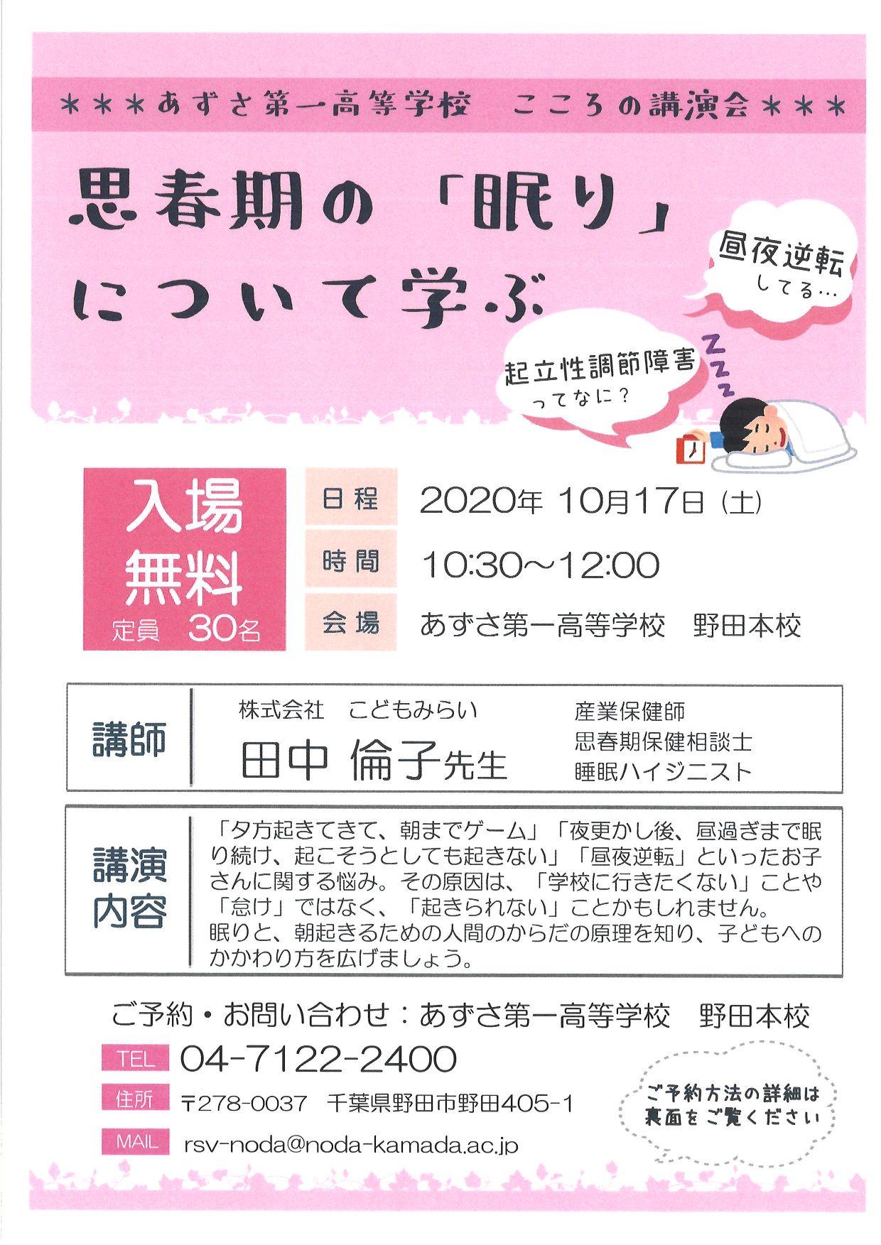 野田キャンパス/野田本校 「こころの講演会」 image1