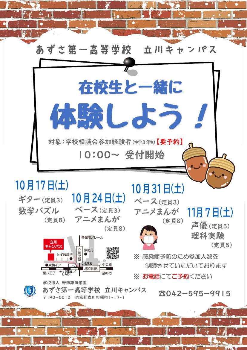 立川キャンパス★限定イベント image1