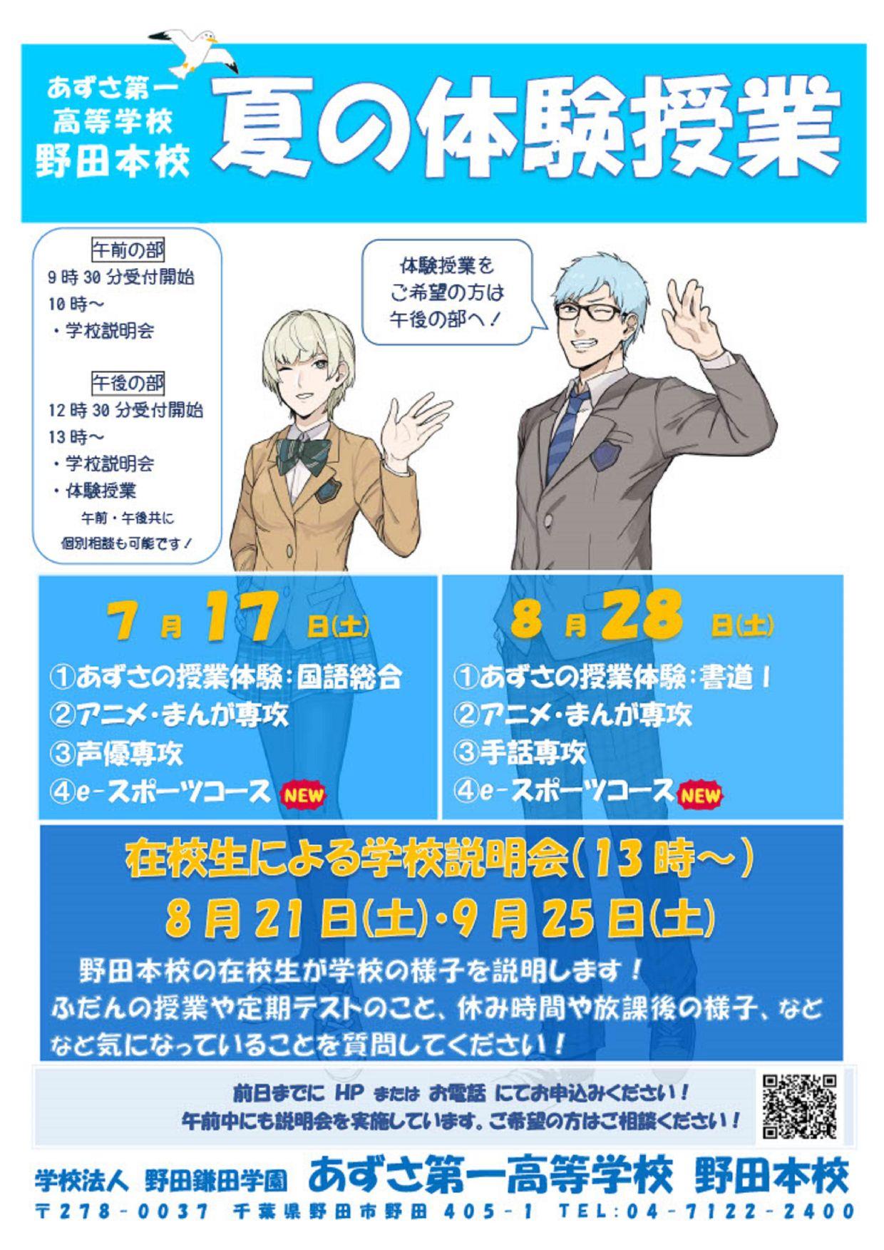 野田キャンパス 学校説明会&夏の体験授業 image1