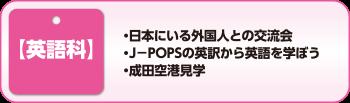 【英語科】・日本にいる外国人との交流会 ・J−POPSの英訳から英語を学ぼう ・成田空港見学