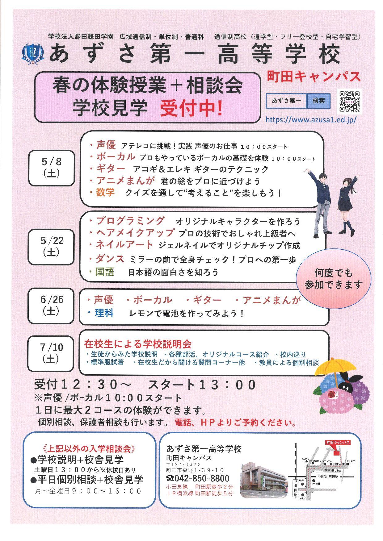 町田キャンパス 春の体験授業 image1