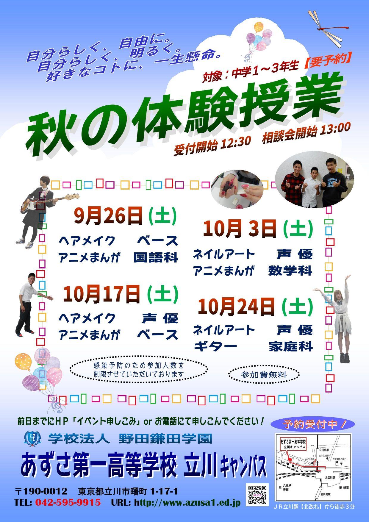 立川キャンパス 学校説明会&秋の体験授業 image1