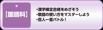 【国語科】・漢字検定合格をめざそう ・敬語の使い方をマスターしよう ・百人一首バトル!