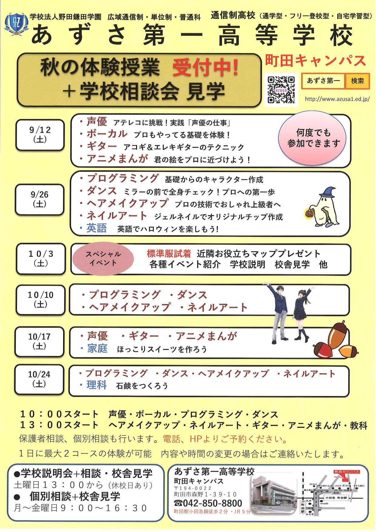 町田キャンパス 秋の体験授業 image1