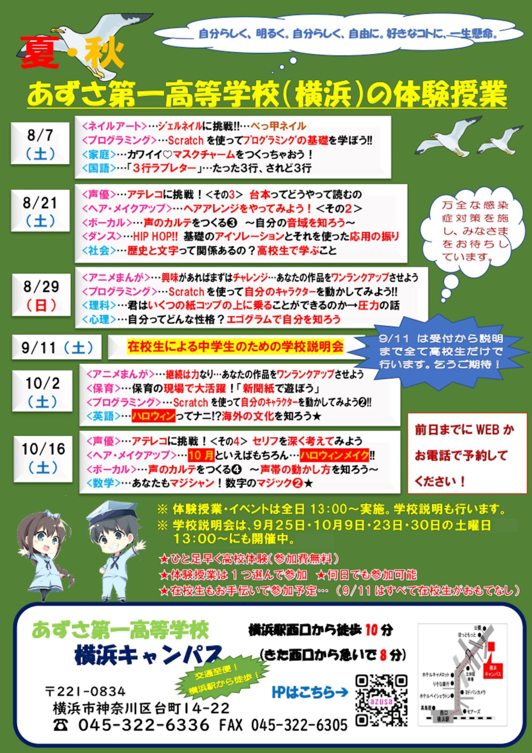 横浜キャンパス 夏~秋の体験授業 image1