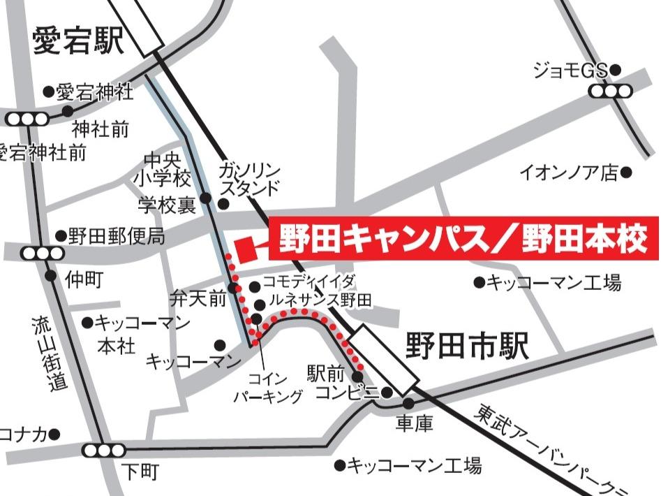 野田本校/野田キャンパス