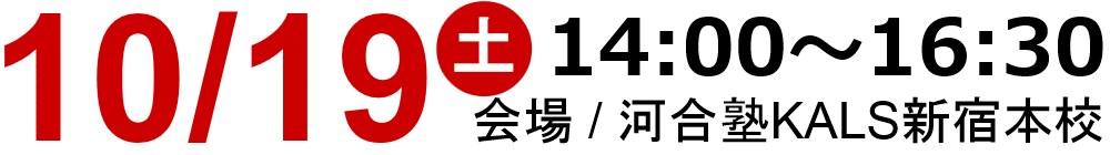 10/19(土)14:00~河合塾KALS新宿本校